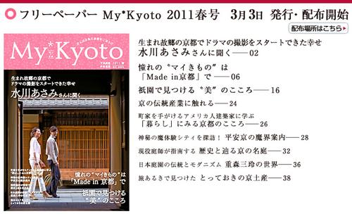 mykyoto2011春3月吉日.jpg