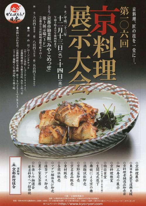第106回京料理展示大会.jpg