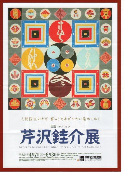 2012.6.3   京都文化博物館   芹沢銈介展.jpg