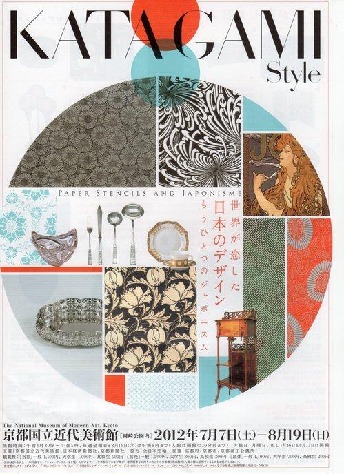 KATAGAMI Style.jpg