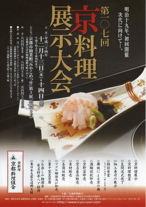 2012.11.3 京料理展大会.jpg