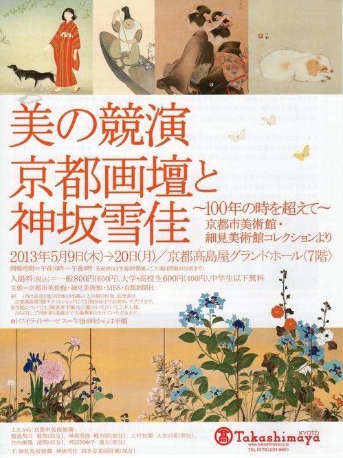 京都高島屋 2013.5.19.jpg