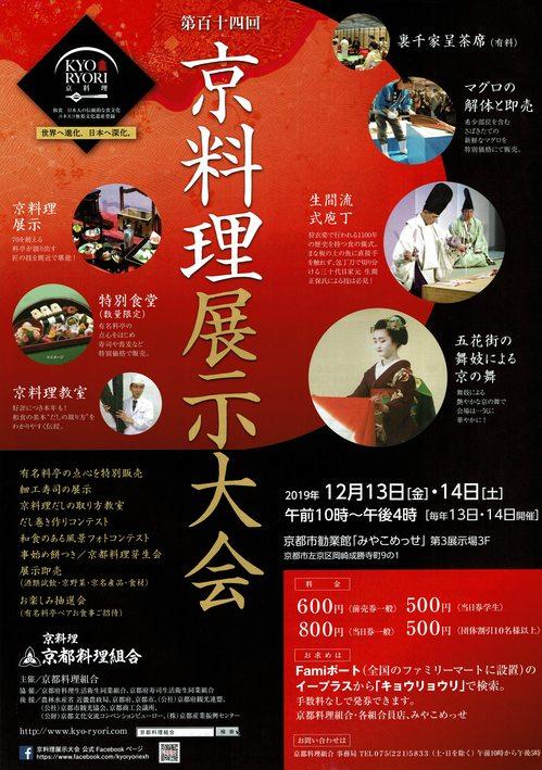 2019. 京料理展示大会20191102.jpg